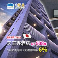天王寺酒店,日本房地產,台灣搜房